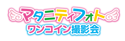 【マタニティフォト】ワンコイン撮影会-9月・10月